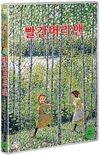 빨간머리 앤 : 네버엔딩 스토리