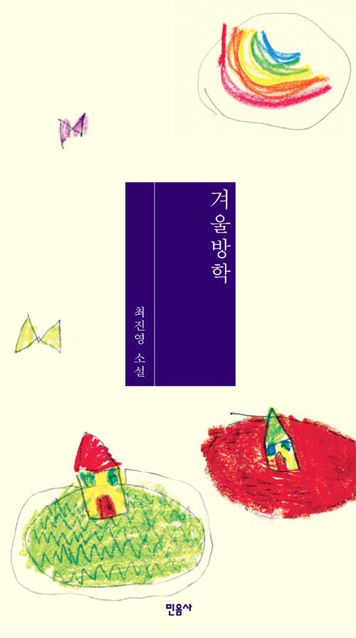 겨울 방학 : 최진영 소설