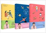 박혜란 자녀교육 세트 - 전3권