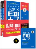 2020 한국어능력시험 TOPIK 2 완벽대비 기본서 + 실전모의고사 + 쓰기 세트 - 전3권