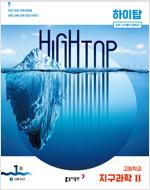 High Top 하이탑 고등학교 지구과학 2 - 전3권 (2020년)