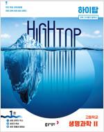High Top 하이탑 고등학교 생명과학 2 - 전3권 (2020년)