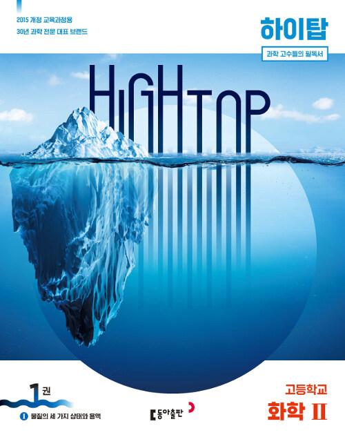 High Top 하이탑 고등학교 화학 2 - 전3권 (2020년)