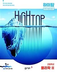 High Top 하이탑 고등학교 물리학 2 - 전3권 (2020년)