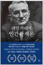 [eBook] 데일 카네기 인간관계론