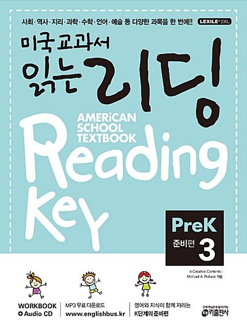 미국교과서 읽는 리딩 PreK 3 준비편 (Student Book + Workbook + Audio CD)