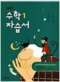 [중고] 동아출판 중학 수학 1 자습서 강옥기 2015개정