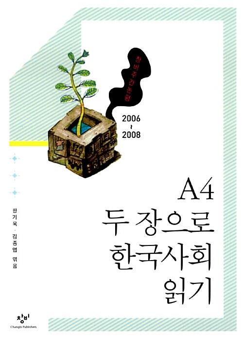 A4 두 장으로 한국사회 읽기 2006-2008