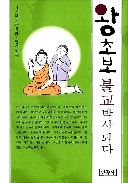 왕초보, 불교 박사 되다
