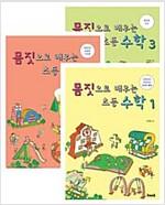 몸짓으로 배우는 초등 수학 세트 - 전3권