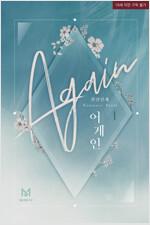 [세트] 어게인 (Again) (총2권/완결)