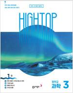 HIGH TOP 하이탑 중학교 과학 3 세트 - 전3권 (2020년)