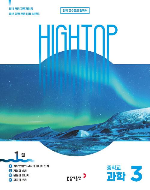 HIGH TOP 하이탑 중학교 과학 3 세트 (2021년용)