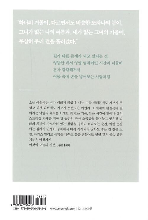 에이프릴 마치의 사랑 : 이장욱 소설