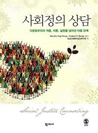 사회정의 상담 : 다문화주의의 적용, 이론, 실천을 넘어선 다음 단계