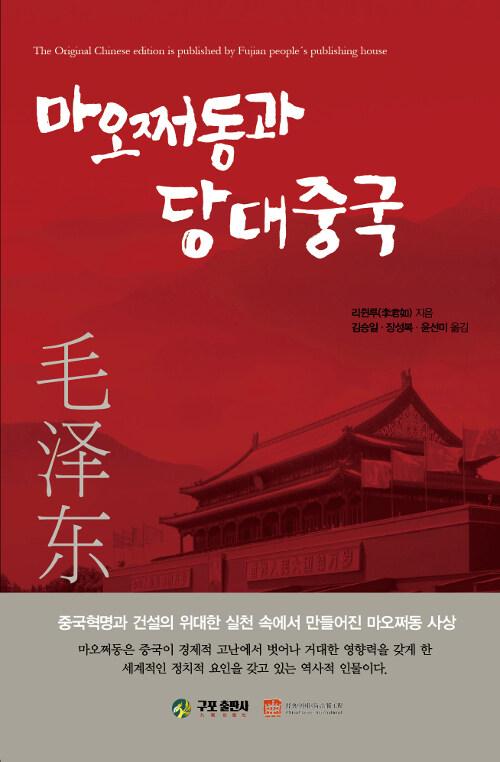 마오쩌동과 당대중국