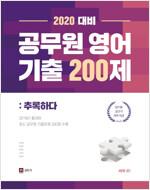 2020 김기훈 공무원 영어 기출 200제 : 추록하다