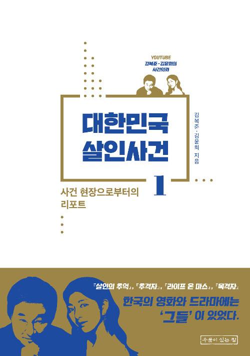 대한민국 살인사건 1