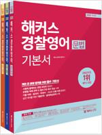 2020 해커스 경찰영어 기본서 - 전3권
