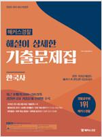 2020 해커스경찰 해설이 상세한 기출문제집 한국사