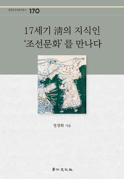 17세기 淸의 지식인 조선문화를 만나다