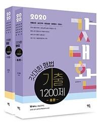 2020 갓대환 형법 기출 1200제 - 전2권