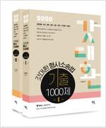 2020 갓대환 형사소송법 기출 1000제 - 전2권