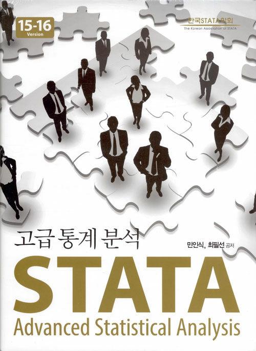 STATA 고급 통계 분석