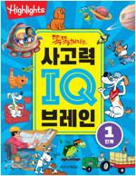 똑똑해지는 사고력 IQ 브레인 1