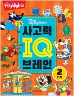 똑똑해지는 사고력 IQ 브레인 2