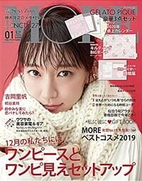 MORE (モア) 2020年 01月號 (雜誌, 月刊)
