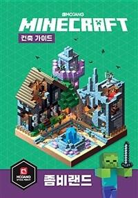 마인크래프트 건축 가이드 : 좀비랜드