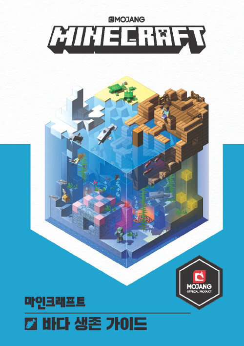 마인크래프트 바다 생존 가이드