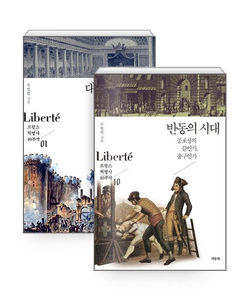 [세트] Liberte : 프랑스 혁명사 10부작 1~10 세트 - 전10권