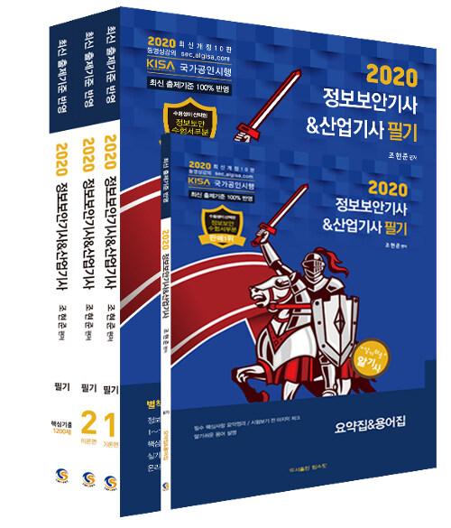 2020 조현준 정보보안기사 산업기사 필기 + 핵심기출 1200제 - 전4권