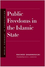 Public Freedoms in the Islamic State (Hardcover)