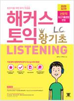 해커스 토익 왕기초 LC Listening 리스닝