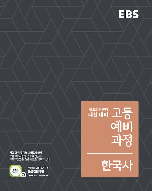 EBS 고등 예비과정 한국사 (2020년)