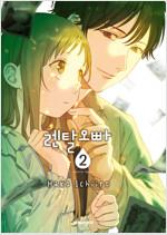 [고화질] 렌탈 오빠 02