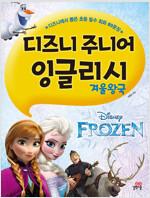 디즈니 주니어 잉글리시 : 겨울왕국