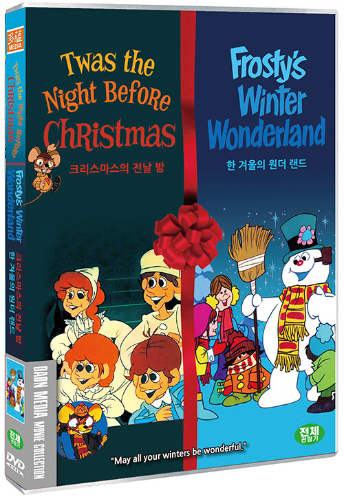 크리스마스의 전날 밤 + 한 겨울의 원더 랜드