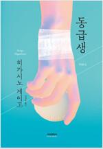 [중고] 동급생