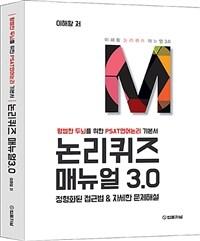 논리퀴즈 매뉴얼 3.0 : 평범한 두뇌를 위한 PSAT언어논리 기본서