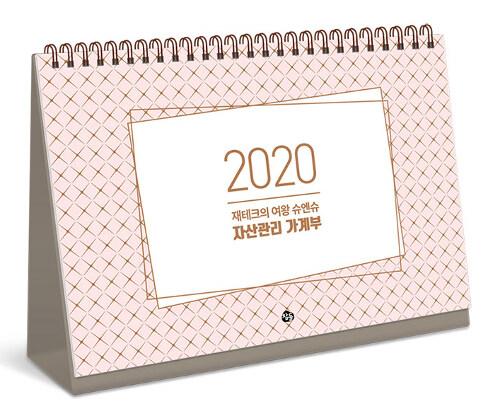 재테크의 여왕 슈엔슈의 자산관리 가계부 2020 (탁상 달력형)