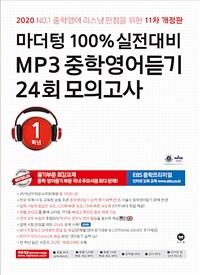 마더텅 100% 실전대비 MP3 중학영어듣기 24회 모의고사 1학년 (2020년)
