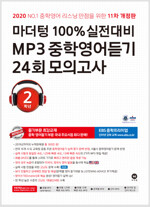 마더텅 100% 실전대비 MP3 중학영어듣기 24회 모의고사 2학년 (2020년)