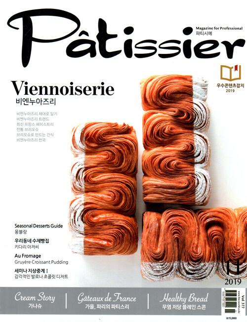 파티씨에 Patissier 2019.11