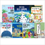풀과바람 우수과학도서 세트 - 전7권