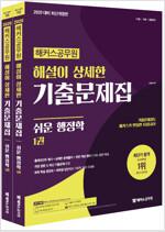 2020 해커스 공무원 해설이 상세한 기출문제집 쉬운 행정학 - 전2권