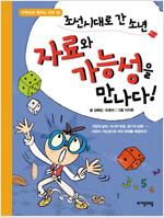 조선시대로 간 소년, 자료와 가능성을 만나다!